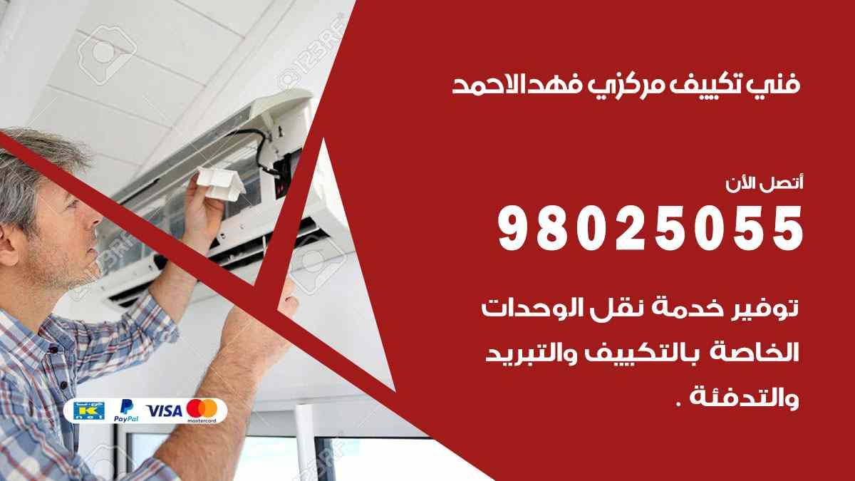 شركة تكييف فهد الأحمد