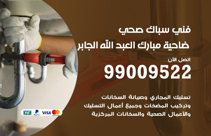 فني أدوات صحية ضاحية مبارك العبدالله الجابر
