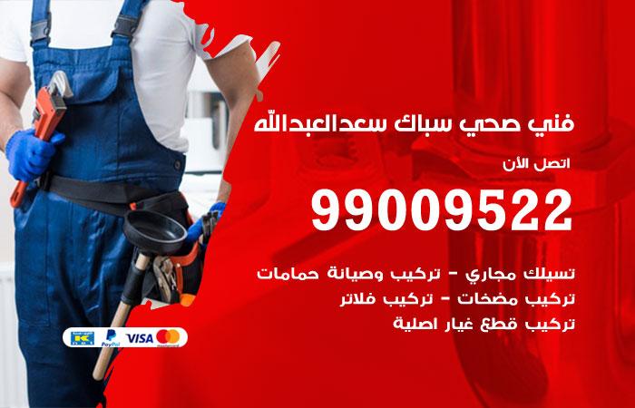 فني أدوات صحية سعد العبدالله