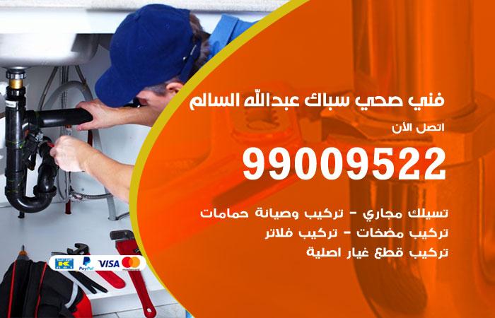 فني أدوات صحية ضاحية عبدالله السالم