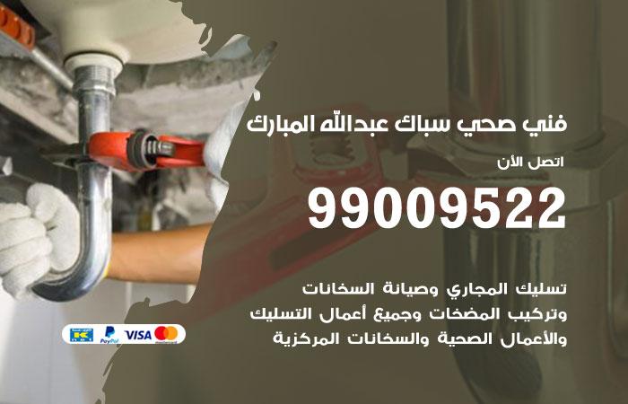 فني أدوات صحية عبدالله مبارك