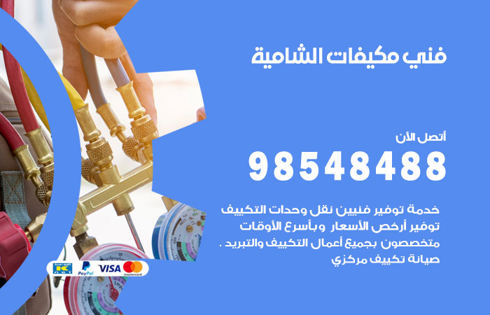 فني مكيفات الشامية