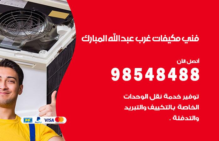 فني مكيفات غرب عبدالله مبارك