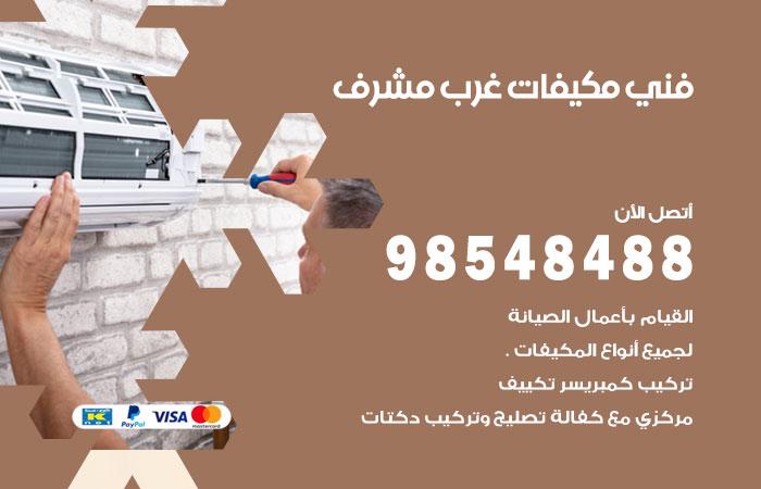 فني مكيفات غرب مشرف