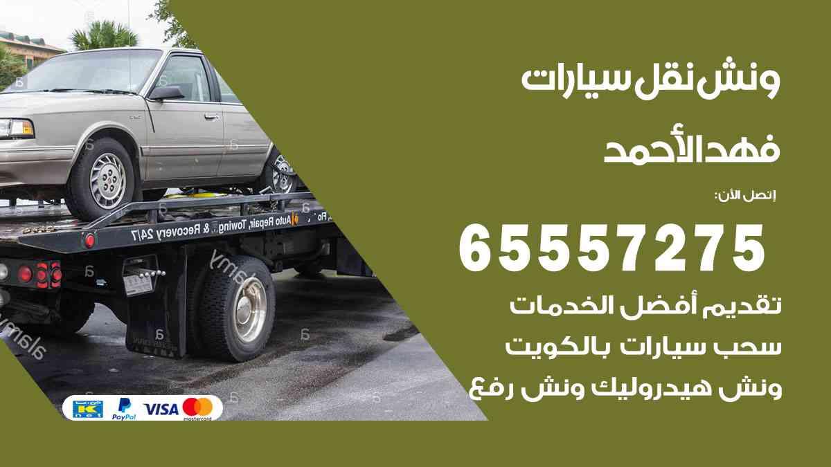 رقم ونش فهد الأحمد