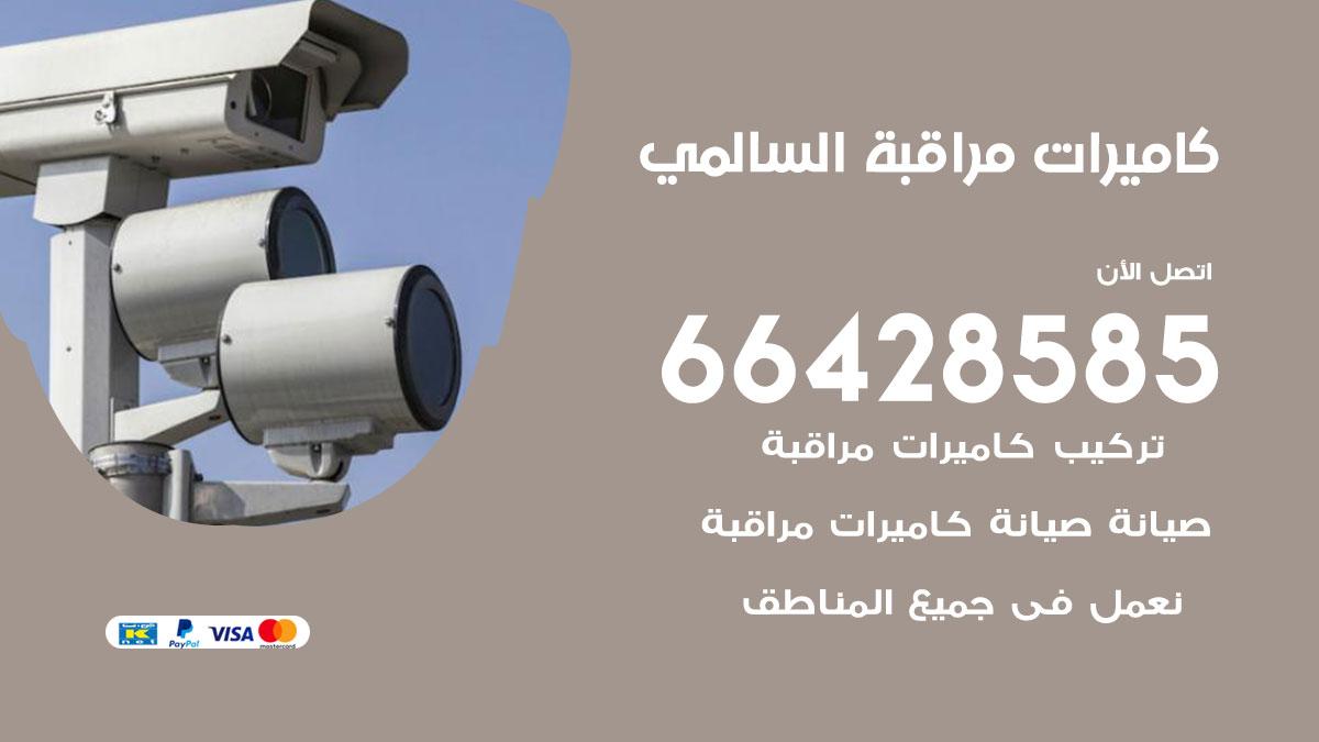 تركيب كاميرات مراقبة السالمي