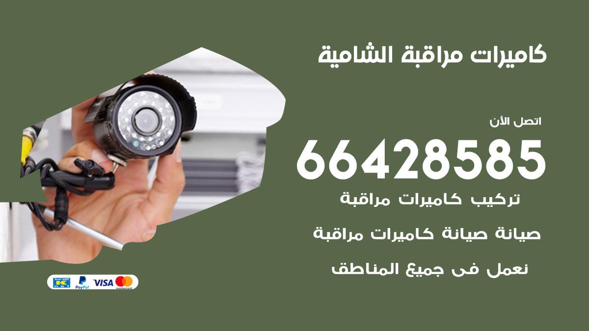 تركيب كاميرات مراقبة الشامية