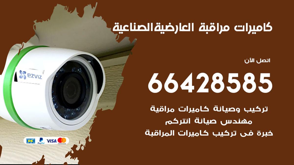 تركيب كاميرات مراقبة العارضية الصناعية