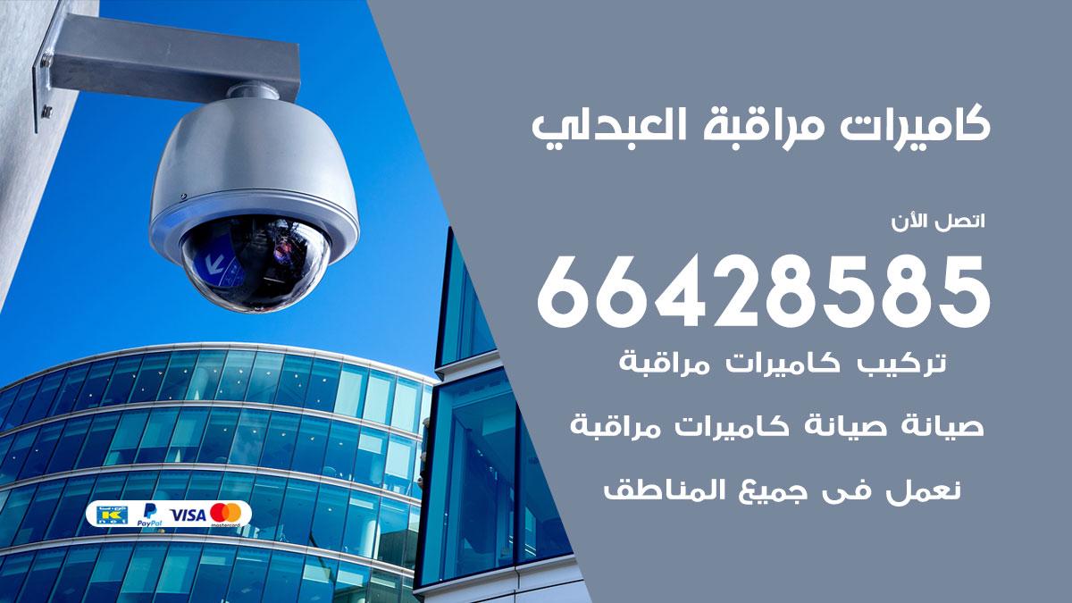 تركيب كاميرات مراقبة العبدلي