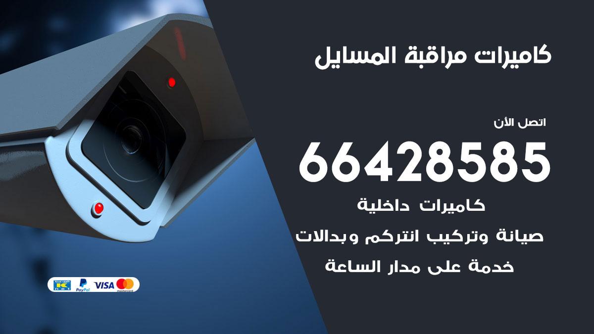 تركيب كاميرات مراقبة المسايل