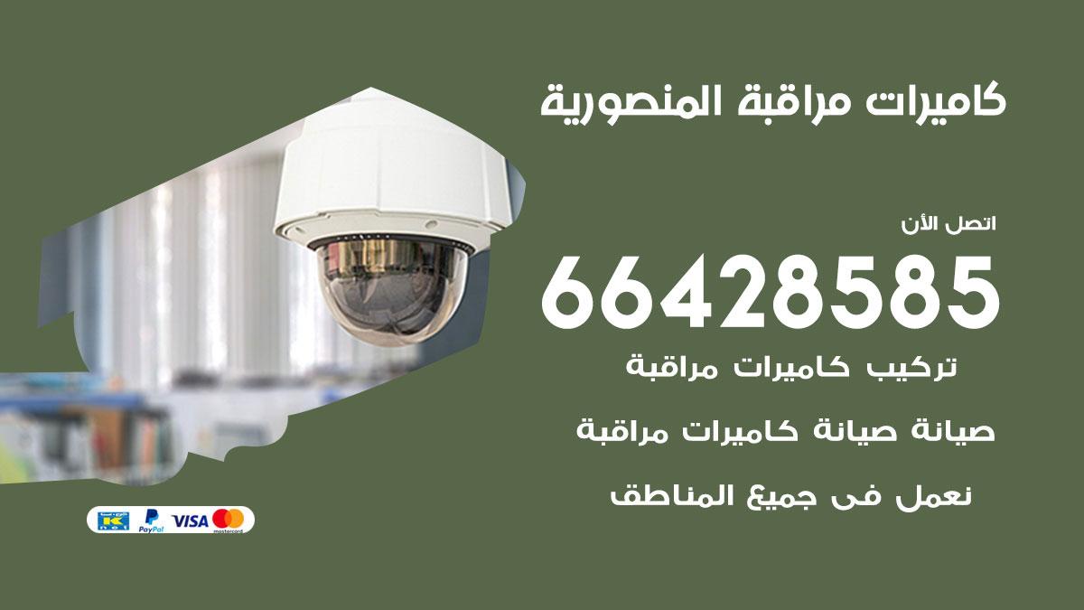 تركيب كاميرات مراقبة المنصورية