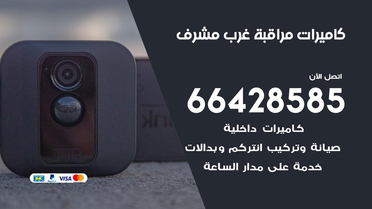 تركيب كاميرات مراقبة غرب مشرف