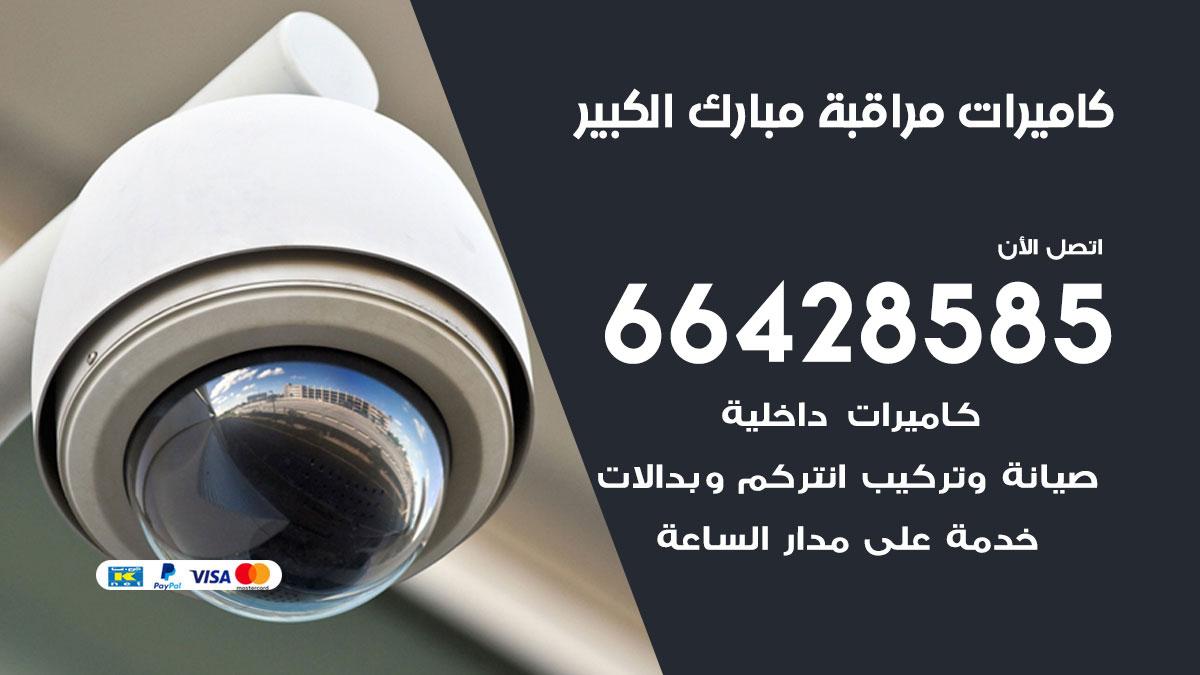 تركيب كاميرات مراقبة مبارك الكبير