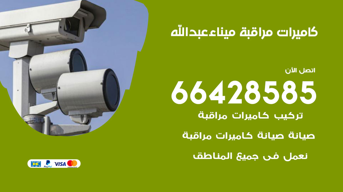تركيب كاميرات مراقبة ميناء عبد الله
