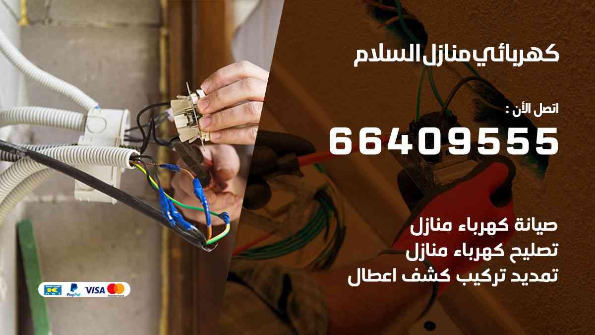 كهربائي-منازل-السلام