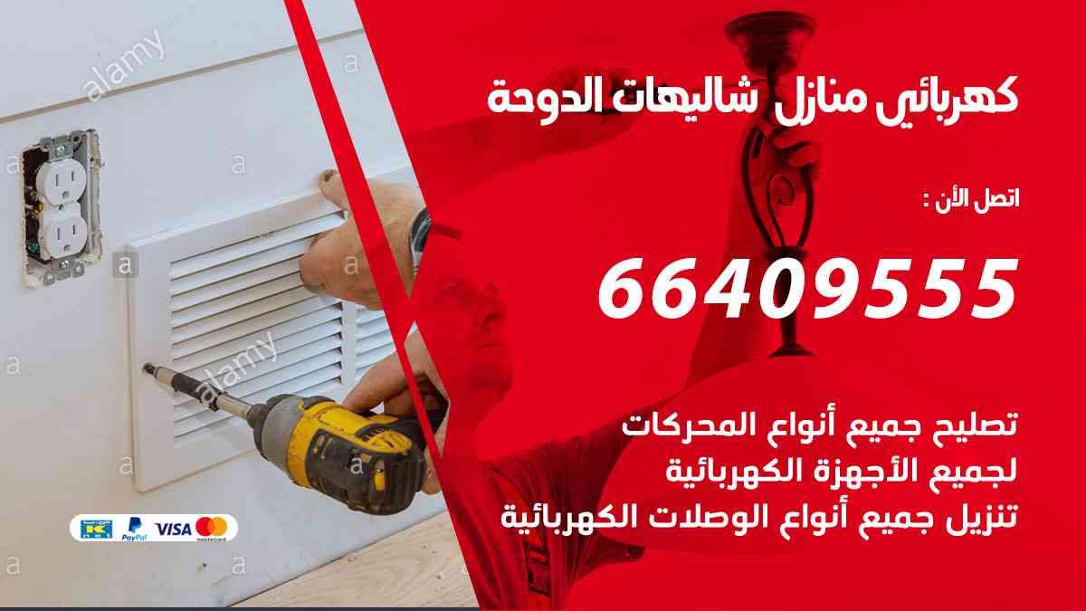 كهربائي-منازل--شاليهات-الدوحة