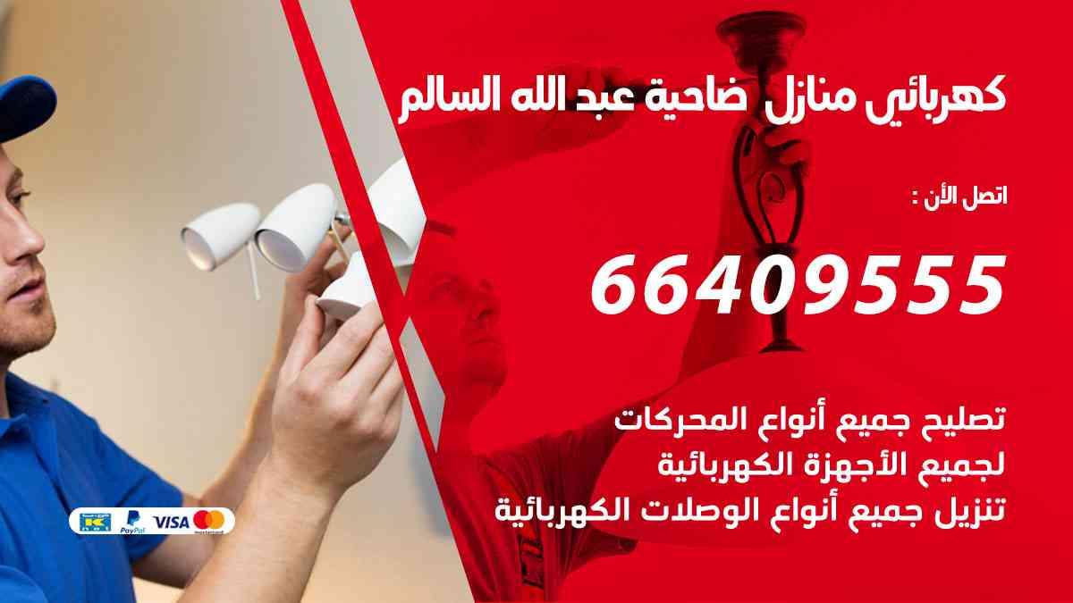 كهربائي-منازل--ضاحية-عبد-الله-السالم