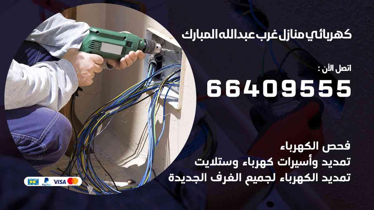 كهربائي-منازل-غرب-عبدالله-المبارك