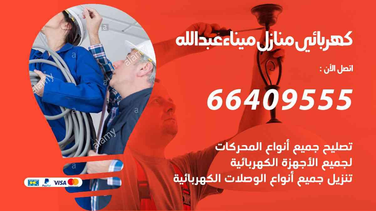كهربائي-منازل-ميناءعبدالله