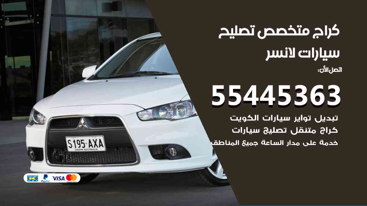 كراج تصليح لانسر الكويت