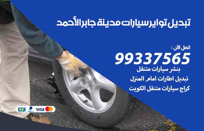 تبديل تواير السيارات مدينة جابر الأحمد