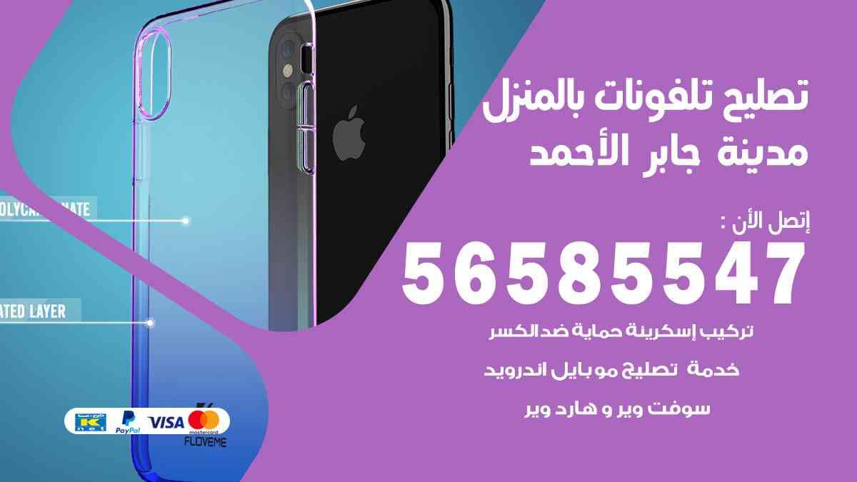 تصليح تلفونات بالمنزل مدينة جابر الأحمد
