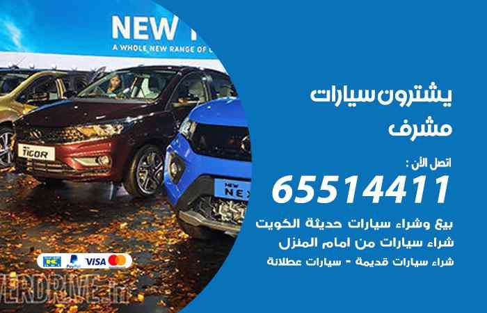 شراء وبيع سيارات مشرف