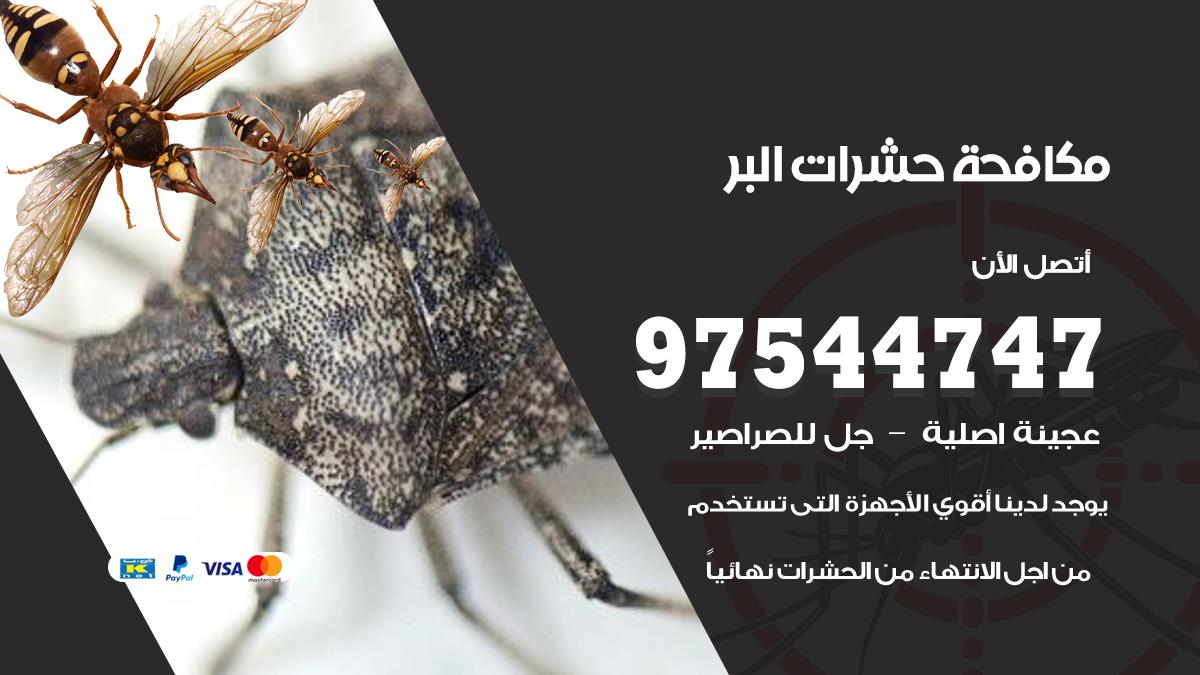 مكافحة حشرات وقوارض البر