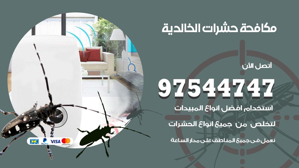مكافحة حشرات وقوارض الخالدية