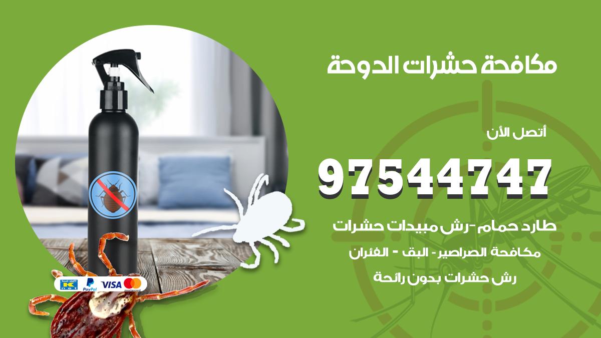 مكافحة حشرات وقوارض الدوحة