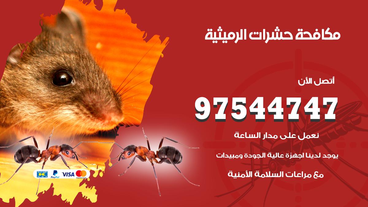 مكافحة حشرات وقوارض الرميثية