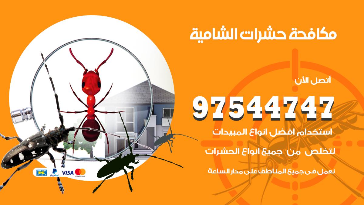 مكافحة حشرات وقوارض الشامية