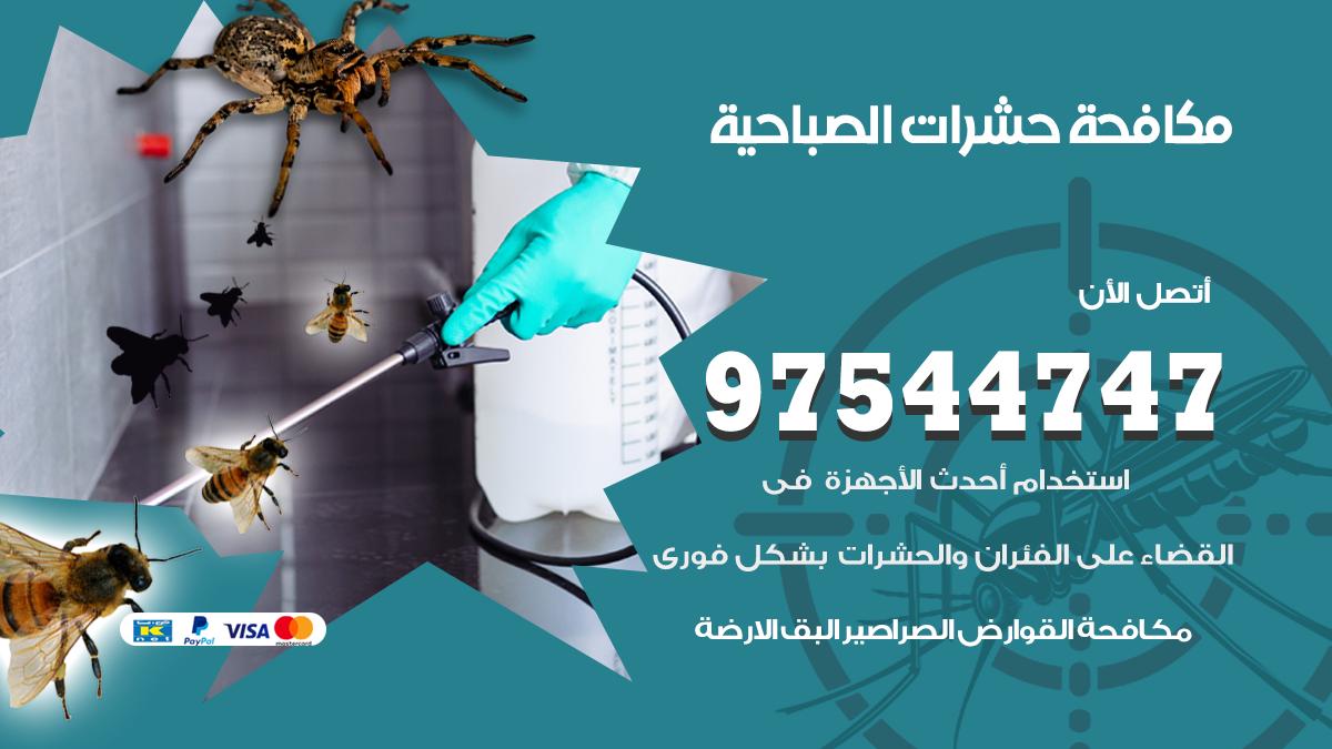 مكافحة حشرات وقوارض الصباحية