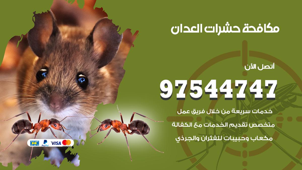 مكافحة حشرات وقوارض العدان