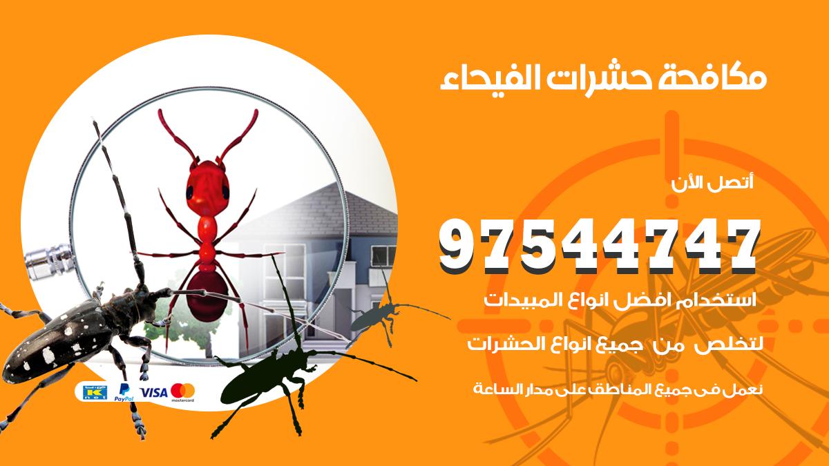 مكافحة حشرات وقوارض الفيحاء