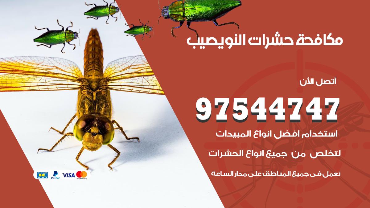 مكافحة حشرات وقوارض النويصيب