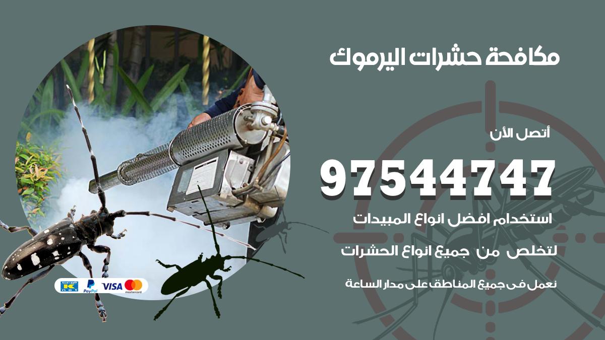 مكافحة حشرات وقوارض اليرموك