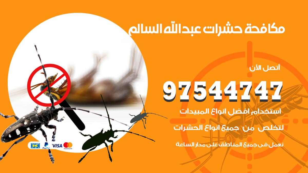 مكافحة حشرات وقوارض ضاحية عبدالله السالم