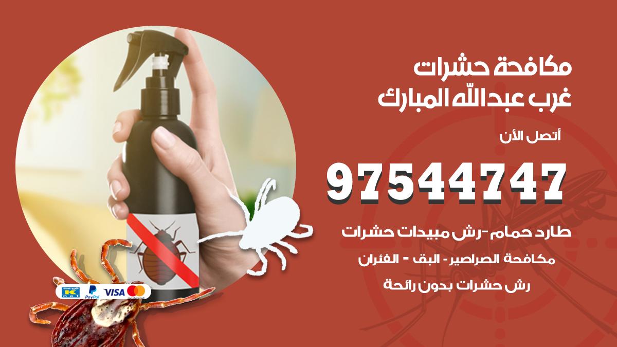 مكافحة حشرات وقوارض غرب عبدالله مبارك