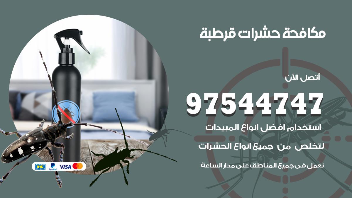 مكافحة حشرات وقوارض قرطبة