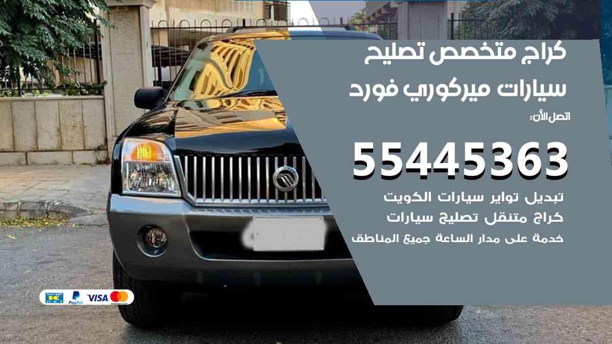 كراج تصليح ميركوري فورد الكويت