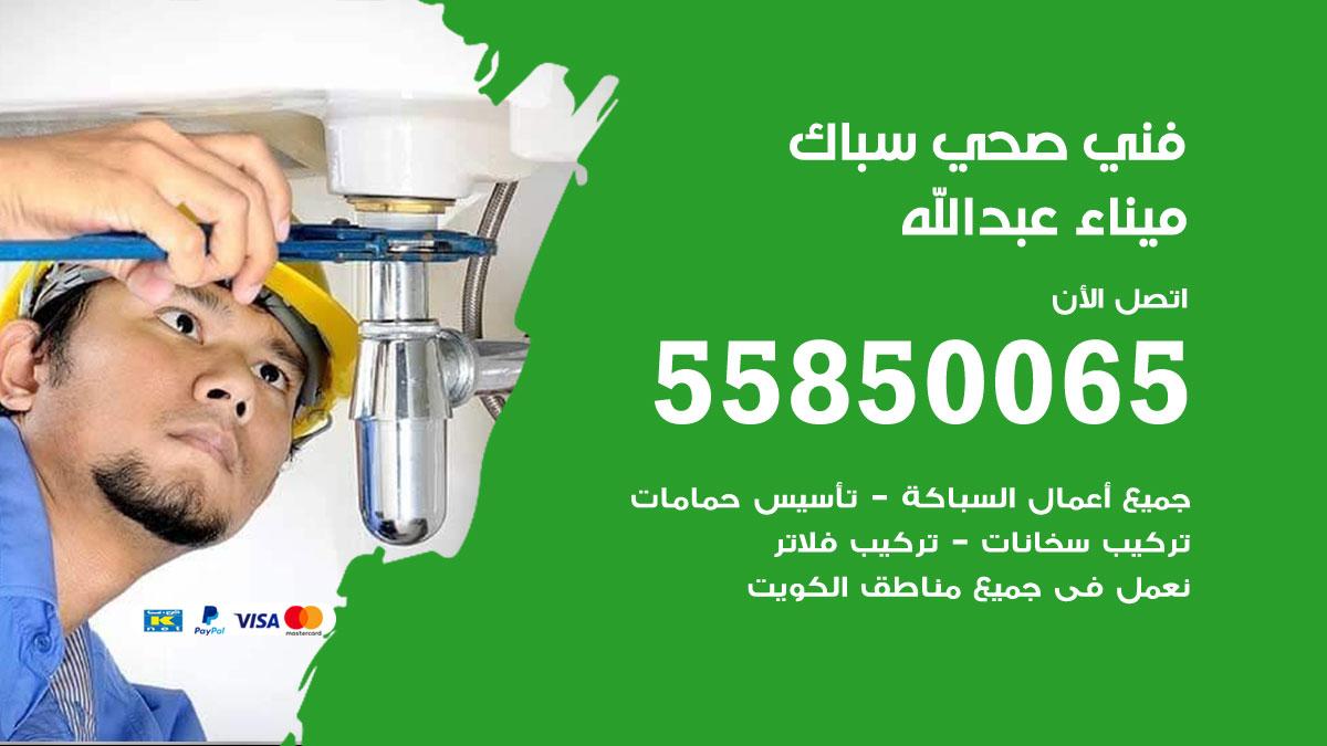 فني صحي ميناء عبدالله