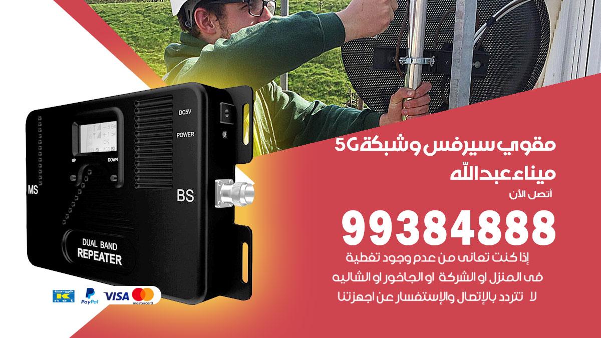 مقوي شبكة 5g ميناء عبدالله