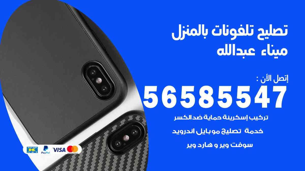 تصليح تلفونات بالمنزل ميناء عبدالله