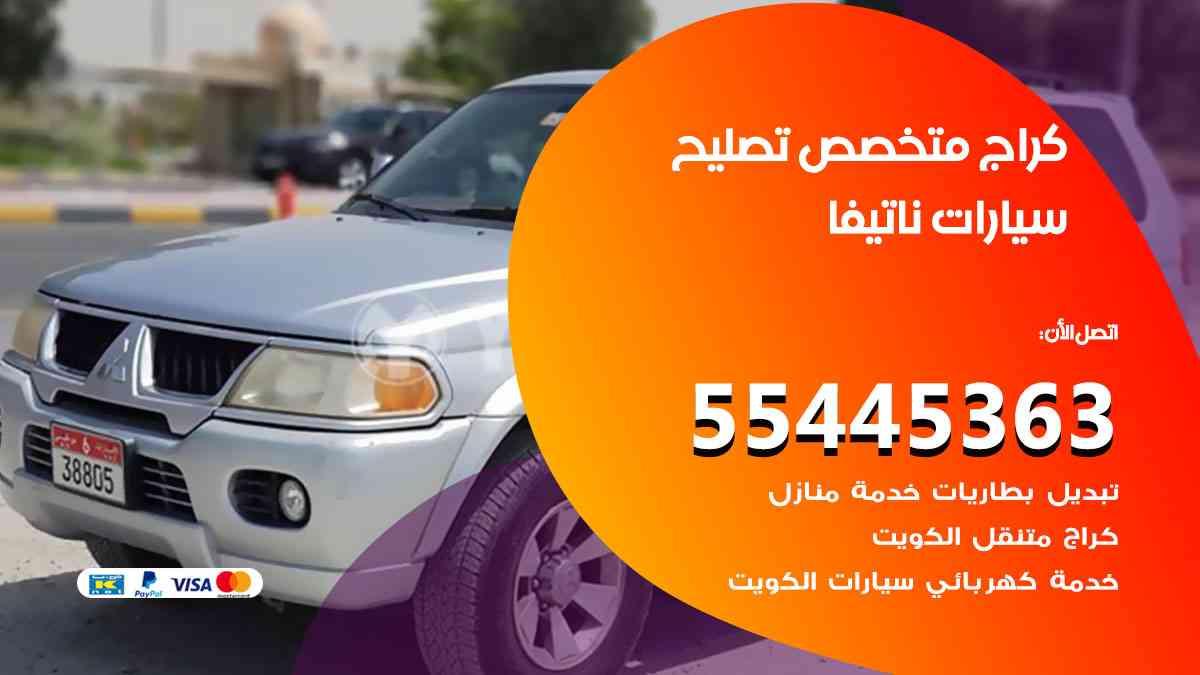كراج تصليح ناتيفا الكويت