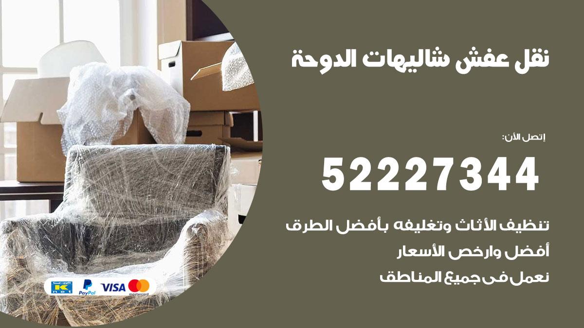 نقل عفش في شاليهات الدوحة