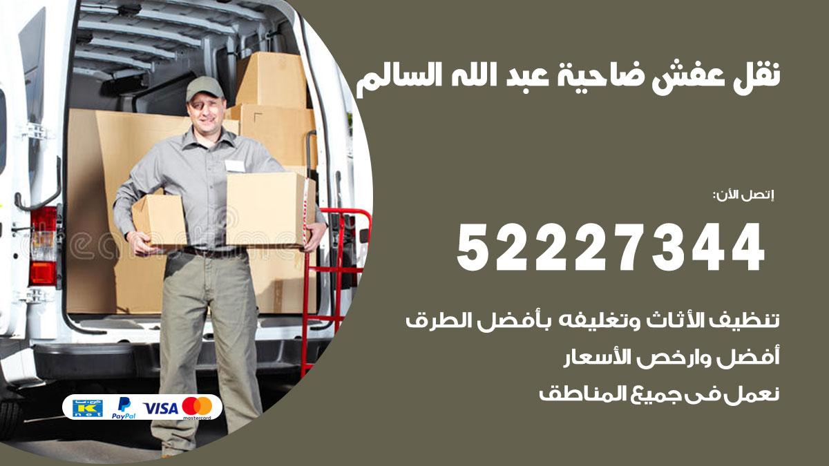 نقل عفش في ضاحية عبد الله السالم