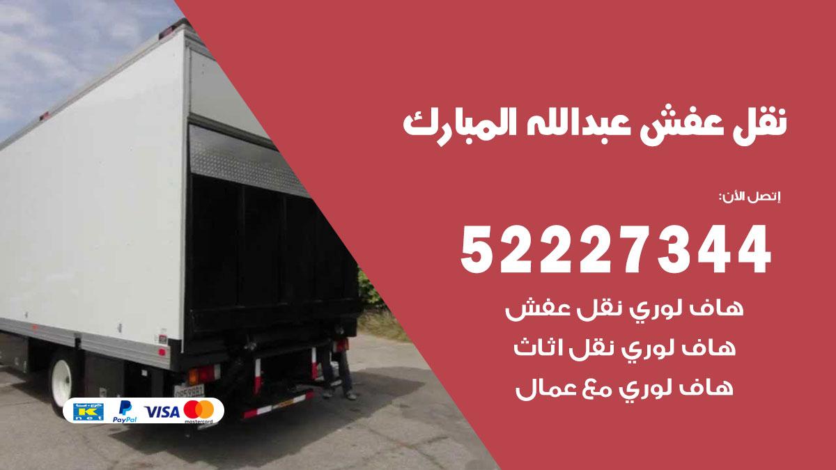 نقل اثاث في عبدالله مبارك
