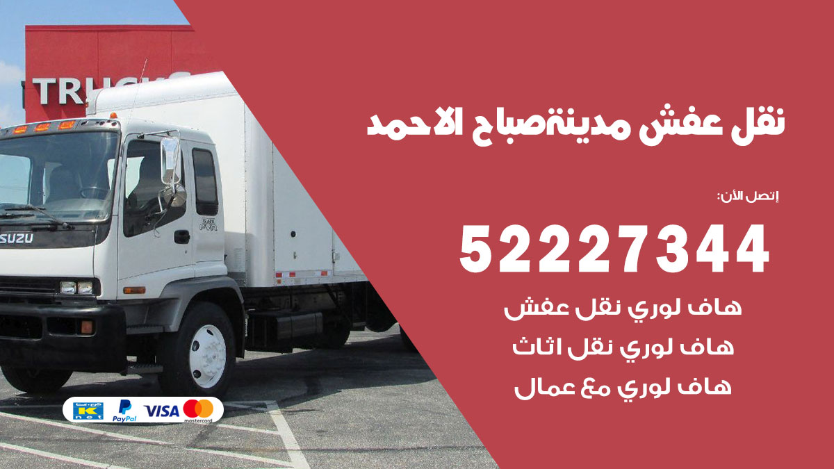 نقل اثاث في مدينة صباح الاحمد