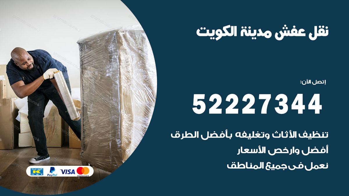نقل اثاث في الكويت